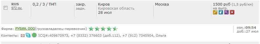 грузы RVD-TRANS,груз